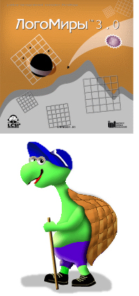 Программу логомиры черепашка 20